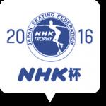 NHK杯2016のアイスダンス滑走順&滑走時間と試合結果!