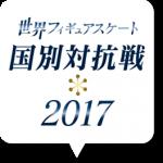 国別対抗戦2017ペアフリー滑走順&滑走時間と試合結果!