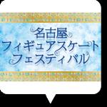 名古屋フィギュアスケートフェスティバル2017の出場選手と日程・チケット情報!