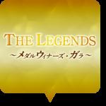 THE LEGENDS~メダルウィナーズ・ガラ~の出演選手は?放送予定と使用曲!