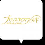 プリンスアイスワールド2017の出演者と日程は?チケット&TV放送情報!