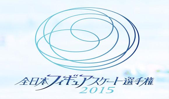 全日本フィギュアスケート選手権2015写真