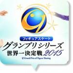 フィギュア グランプリシリーズ(GPS)2015の試合日程と出場選手!