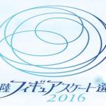 フィギュア四大陸選手権2016の出場選手・TV放送・チケット情報!