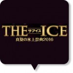 THE ICE 2016の出演者・開催場所・日程・TV放送・チケット情報!
