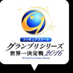 フィギュアグランプリシリーズ(GPS)2016の試合日程と出場選手!