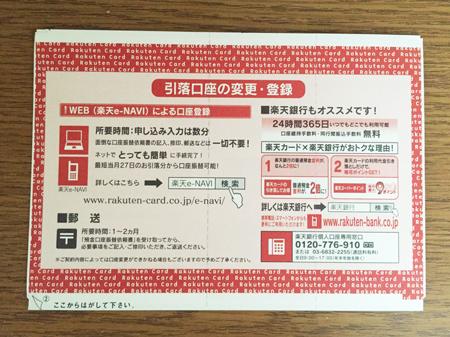楽天カード振込依頼書の写真