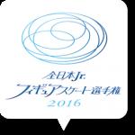 全日本ジュニア2016の女子滑走順と試合結果!