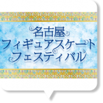 名古屋フィギュアスケートフェスティバル2020の出演選手・チケット情報!