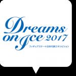 ドリームオンアイス2017の出演者は?日程とチケット情報!