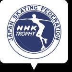NHK杯2017アイスダンスフリー滑走順と試合結果!