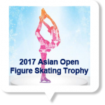 アジアンオープントロフィー2017女子滑走順&滑走時間と試合結果!