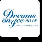 ドリームオンアイス2018の出演者・日程・会場・チケット情報!