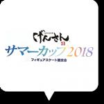 げんさんサマーカップ2018の出場選手・日程・試合結果!