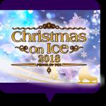 クリスマスオンアイス2018の出演者・日程・放送・チケット情報!