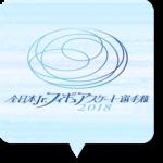 全日本ジュニア選手権2018の出場選手・日程・会場・入場料!