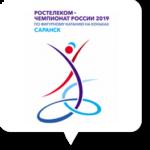 ロシア選手権2019のエキシビション出場選手と滑走順!