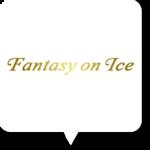 ファンタジーオンアイス2017(神戸6/9)公演の滑走順と使用曲