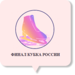 ロシアカップファイナル2019女子フリー滑走順と試合結果!