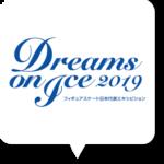 ドリームオンアイス2019の出演選手・日程・チケット情報!