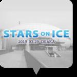 スターズオンアイス2019大阪公演の滑走順と使用曲+感想