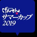 げんさんサマーカップ2019の出場選手・日程・会場・入場料