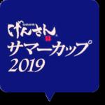 げんさんサマーカップ2019女子滑走順と試合結果!