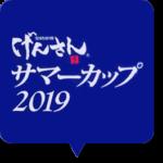 げんさんサマーカップ2019男子フリー滑走順と試合結果!