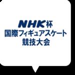NHK杯2019の出場選手・放送・チケット・ライスト情報!