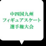 中四国九州選手権大会2019の出場選手・日程・入場料!