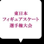東日本選手権2020の出場選手・ライスト・放送情報!
