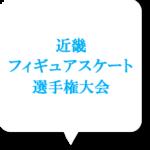 近畿選手権大会2020の出場選手・ライスト・放送予定!