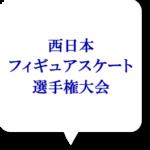 西日本選手権2020の出場選手・ライスト・放送情報!