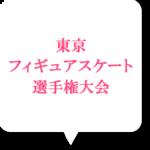 東京選手権大会2019の出場選手・日程・入場料!