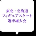 東北・北海道選手権大会2019の出場選手・日程・入場料!