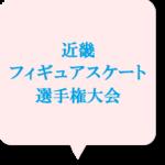近畿選手権2020女子ショート滑走順と試合結果!