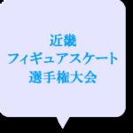 近畿選手権2020男子ショート滑走順と試合結果!