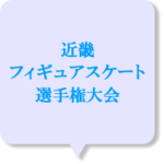 近畿選手権2020男子フリー滑走順と試合結果!