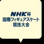 NHK杯2019アイスダンス滑走順と試合結果!