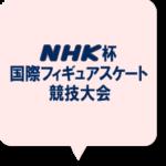 NHK杯2019女子フリー滑走順と試合結果!