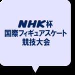 NHK杯2019男子フリー滑走順と試合結果!