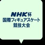 NHK杯2019ペア滑走順と試合結果!