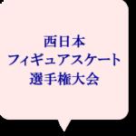 西日本選手権2019女子フリー滑走順と試合結果!