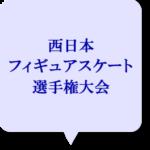 西日本選手権2019男子フリー滑走順と試合結果!
