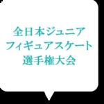 全日本ジュニア選手権2020の出場選手・ライスト・放送予定!
