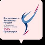 ロシア選手権2020女子ショート滑走順と試合結果!