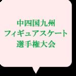中四国九州選手権2020女子ショート滑走順と試合結果!