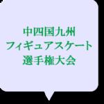 中四国九州選手権2020男子ショート滑走順と試合結果!
