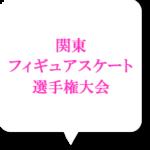 関東選手権大会2020の出場選手・ライスト・放送予定!