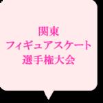 関東選手権2020女子滑走順と試合結果!